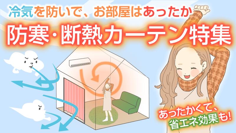 冬の節電対策に防寒・断熱カーテン特集 あったかくて省エネ効果も!