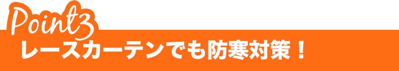 ポイント3|レースカーテンでも防寒対策!