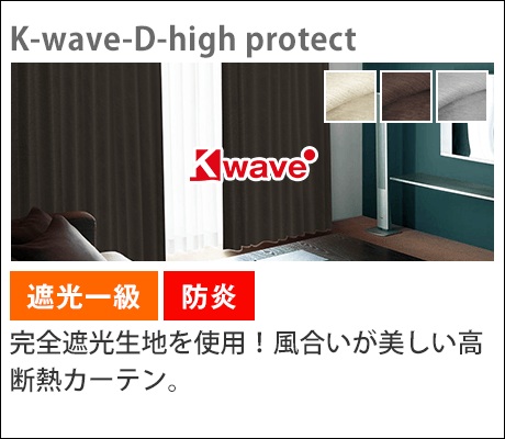 K-wave-D-high protect