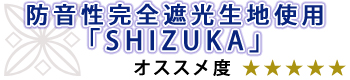 防音性 遮音性生地仕様・SHIZUKA