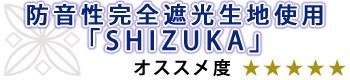 完全遮光生地使用「SHIZUKA」
