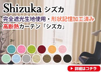 SHIZUKA 完全hさ公生地使用・形状記憶加工済み 高断熱カーテン「シズカ」