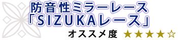 防音性ミラーレース「SHIZUKAレース」
