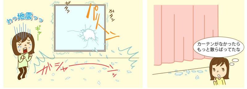 高密度遮光カーテン・特殊加工カーテンでガラスの飛散をおさえる
