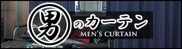 男のカーテン特集