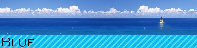 ブルー 青色・水色