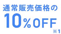 通常販売価格の10%OFF