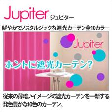 鮮やかな発色Jupiter・ジュピター