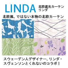 スウェーデン人テキスタイルデザイナーによる本物の北欧デザイン・リンダLinda