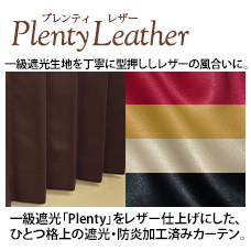 一級遮光「プレンティ」をレザー仕上げにした、一つ格上の遮光防炎加工カーテン