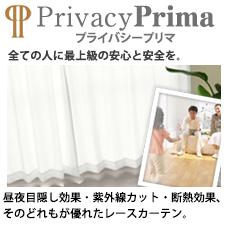 目隠し効果・断熱効果全てが優れたレースカーテン プライバシープリマ