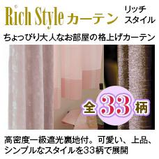 高密度一級遮光裏地付き遮光カーテン