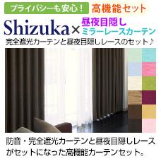 防音・遮光カーテンと高機能カーテンセット「Shizuka×ミラーレースカーテン」