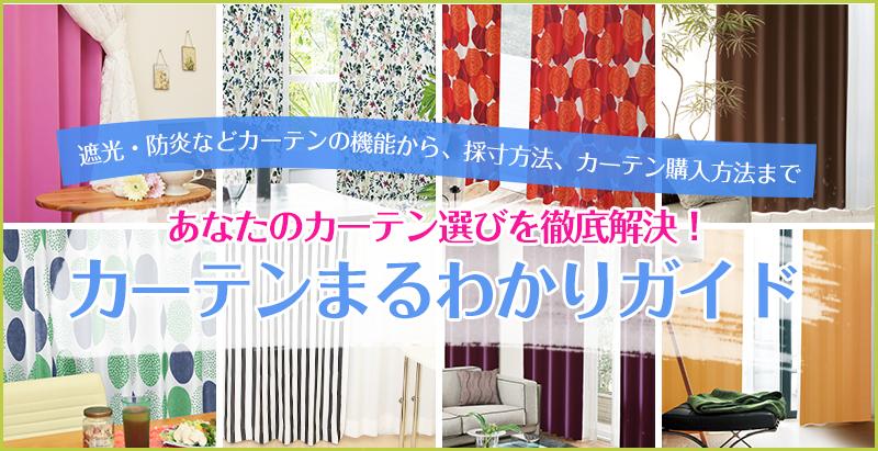遮光・防炎などカーテンの機能から、採寸方法、カーテン購入方法まで、ドレープカーテンまるわかりガイド
