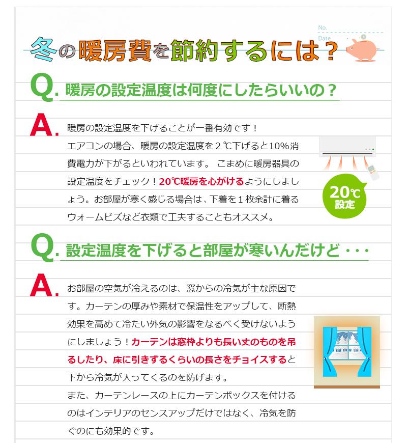 暖房費節約術Q&A