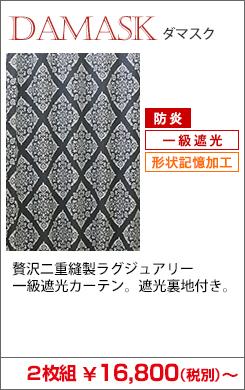 ダマスク柄1級遮光カーテン