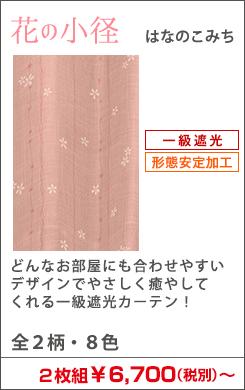 和柄の花柄1級遮光カーテン