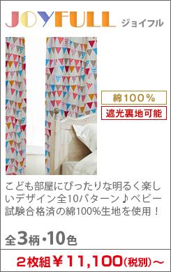 子供部屋にぴったりな明るく楽しいデザイン全13パターン。