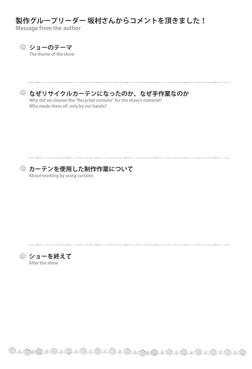 製作グループリーダー板村さんからコメントを頂きました!