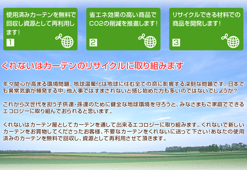エコ活動について