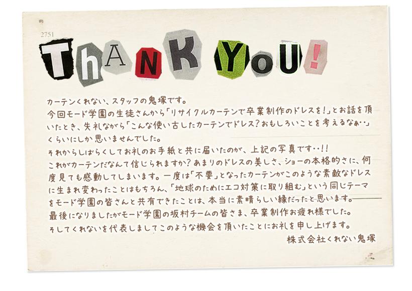 くれないスタッフより御礼コメント・リサイクル活動を通じて大阪モード学園の皆さんと共有できたご縁