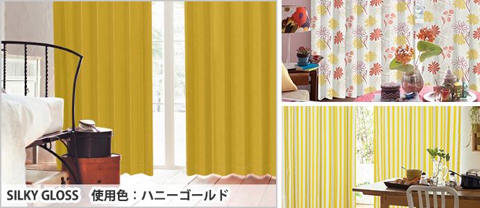 黄色のカーテンイメージ