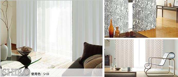 白色のカーテンイメージ