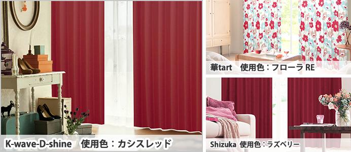 赤色のカーテンイメージ