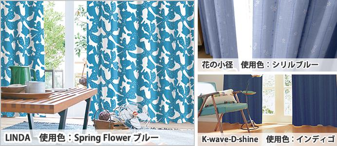青色のカーテンイメージ
