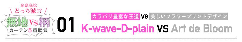 勝負1 カラバリ豊富な王道vs渋カッコイイカモフラデザイン