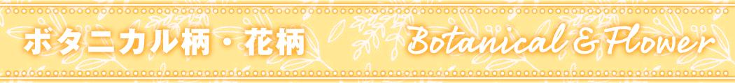 ボタニカル柄・花柄