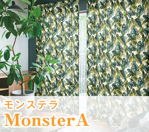 リーフ柄カーテン「MonsterA モンステラ」|カーテンくれない