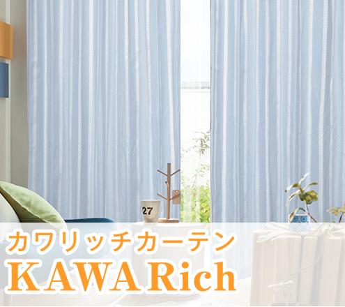 二重縫製一級遮光カーテン「KAWA RICH」|カーテンくれない