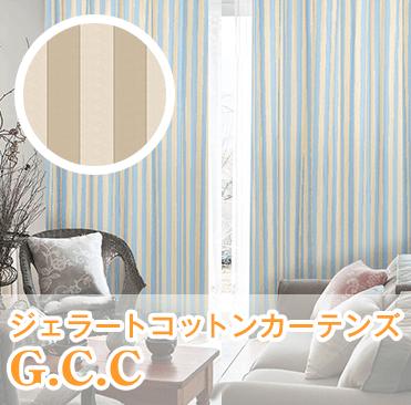 ドット柄カーテン「G.C.C ジェラートコットンカーテンズ」|カーテンくれない