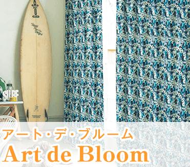 花柄デザイン遮光カーテン「Art de Bloom アート・デ・ブルーム」 カーテンくれない