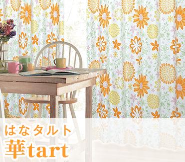 花柄デザイン防炎カーテン「華tart はなたると」 カーテンくれない