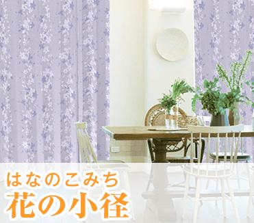 花柄、リーフ柄デザイン遮光カーテン「花の小径 はなのこみち」 カーテンくれない