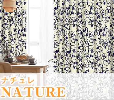 花柄デザイン棉素材カーテン「NATURE ナチュレ」|カーテンくれない