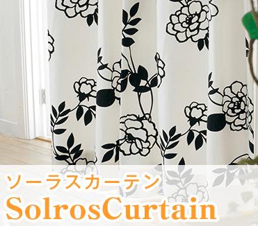 鮮やかな花柄デザイン「SolrousCurtain ソーラスカーテン」 カーテンくれない