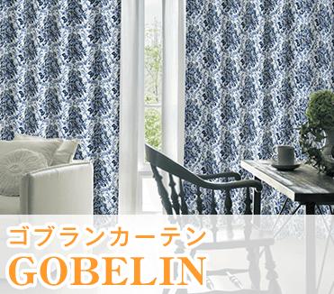 花柄デザインゴブラン織調カーテン「GOBELIN ゴブラン」 カーテンくれない