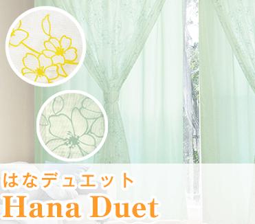 花柄デザインレースカーテン「Hana Duet はなデュエット」 カーテンくれない