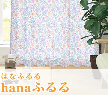花柄デザインコットンガーゼカーテン「hanaふるる はなふるる」|カーテンくれない