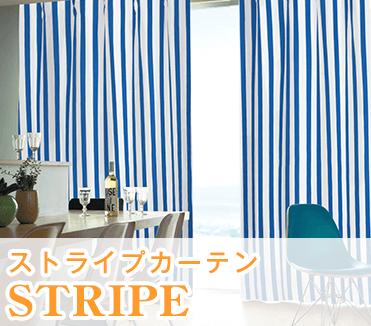 ストライプ柄遮光カーテン「STRIPE ストライプ」 カーテンくれない