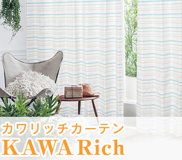 二重縫製一級遮光カーテン「KAWA RICH」 カーテンくれない