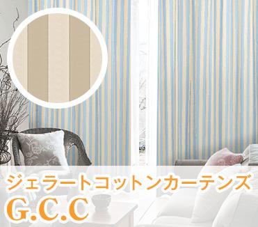 ストライプ柄 棉素材カーテン「G.C.C ジェラートコットンカーテンズ」 カーテンくれない