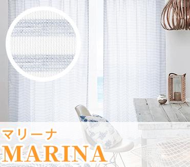 ボーダー柄 レースカーテン「MARINA マリーナ」 カーテンくれない