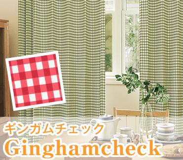 チェック柄 遮光カーテン「Ginghamcheck ギンガムチェック」 カーテンくれない