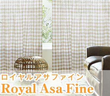 チェック柄 麻素材カーテン「Roytal Asa Fine ロイヤルアサファイン」|カーテンくれない