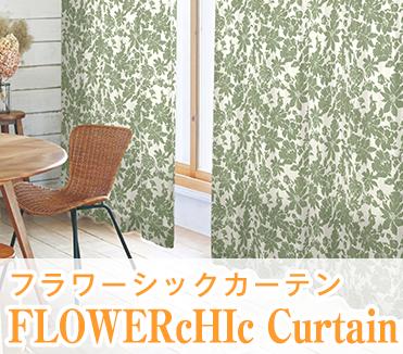 花柄カーテン「FLOWERcHIc Curtain フラワーシックカーテン」 カーテンくれない