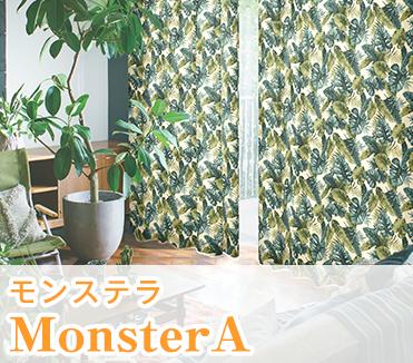 リーフ柄カーテン「MonsterA モンステラ」 カーテンくれない